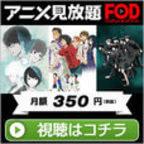フジテレビオンデマンド【アニメ見放題コース】