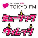 TOKYO FMミュージックヴィレッジ