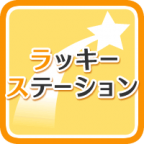ラッキーステーション(300円コース)