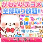 キメ☆デコ(500円コース)
