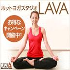 進化するヨガ~ホットヨガスタジオLAVA