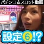 ジャンバリ.TV(500円コース)