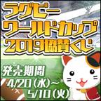 宝くじゲット(200円コース)