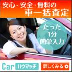 【即P】carハウマッチ