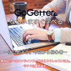 【GoGetterz】新規会員登録プログラム