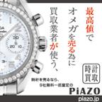 時計買取9社一括査定ピアゾ(PiAZO)
