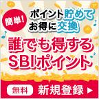 SBIポイント会員獲得プログラム