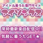 アイソングス(300円コース)