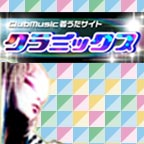 クラミックス(500円コース)