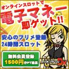 スロットゲームで電子マネーGET【ミリオンゲームDX】
