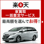 【中古車買取査定市場】楽天の中古車一括査定サービス