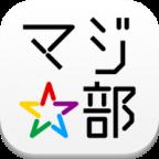 マジ☆部 〜0円感動体験アプリ〜