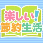 楽しい!節約生活コース(お試し無料14日間無料15日目以降300円(税抜)コース)