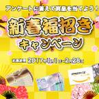 【新春福招きキャンペーン】新規応募プログラム☆
