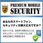 PremiereMobileSecurity