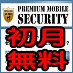 PremiereMobileSecurity