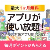 アプリ超ホーダイ