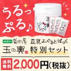 自然派の石鹸・化粧水・乳液・エイジングケアの通販サイト【豆腐の盛田屋】