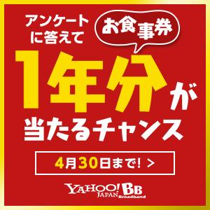 【Yahoo!】新規キャンペーン応募プログラム