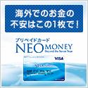 クレディセゾン プリペイドカード NEO MONEY