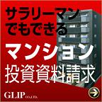マンション経営の資料請求【グリップ】