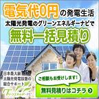 太陽光発電一括見積もり【グリーンエネルギーナビ】