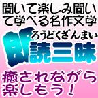 朗読三昧(500円コース)