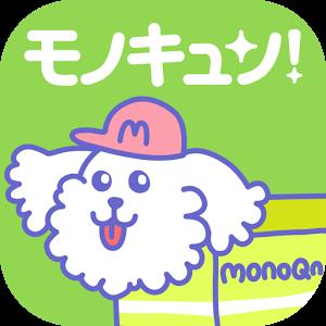 フリマアプリ-モノキュン!のポイント対象リンク