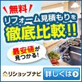 リショップナビ 【新規無料一括見積】