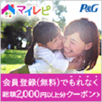 【P&G マイレピ】