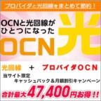 【OCN光コラボレーション】キャッシュバック&月額割キャンペーン実施中!