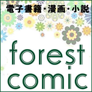 フォレストコミック(初月無料)