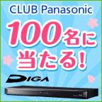 CLUB Panasonic