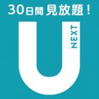 U-NEXT[音楽chセット申込]