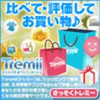Tremii(トレミー)